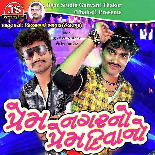 prem nagar old telugu songs free