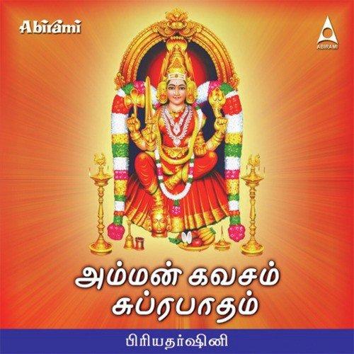 amman suprabatham song by priyadarshini from amman kavasam