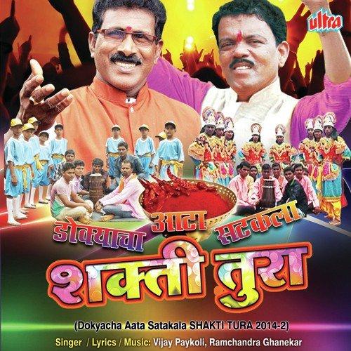 ramchandra ghanekar shakti tura song