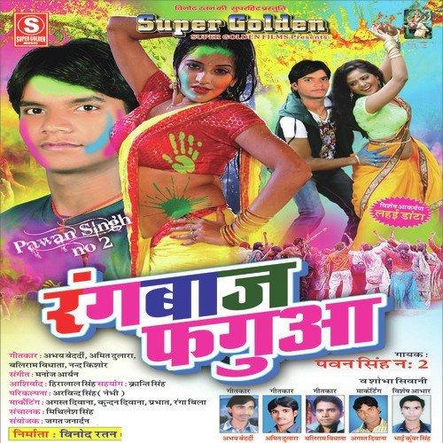 Holi Me Bajaw Jobaa Jhal A Balam Song By Pawan Singh No. 2 From ...