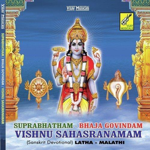 Bhaja Govindam Lyrics in Tamil - Vishnu Stotrams in Tamil