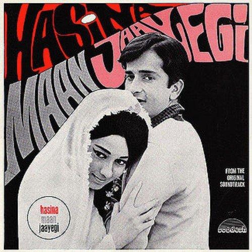 Haseena Maan Jaayegi 1968 Johny Walker, Babita Kapoor, Ameeta, Shashi ...
