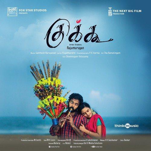 Mutta Kannala Gana Mp3 Songs Download: Enda Mapla Song By Gana Bala And Sathish From Cuckoo