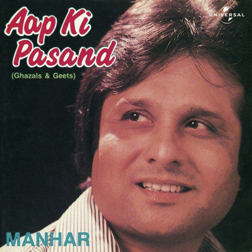 Teri Chudiyon Ki Khankan Mp3 Song Download: Hum Teri Yaad Mein (Album Version) Song By Manhar Udhas