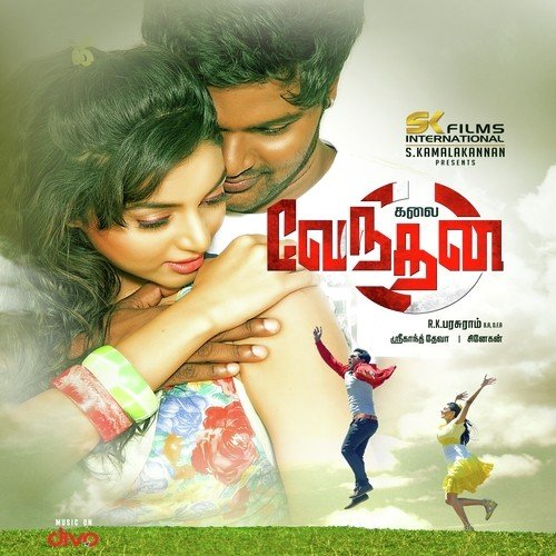 Lyrics and Translation Idhayathai Yedho Ondru - musiXmatch