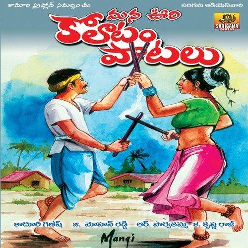 Uyalalochinayi Song By Mohanreddy From Janapada Kolatam, Download MP3 ...