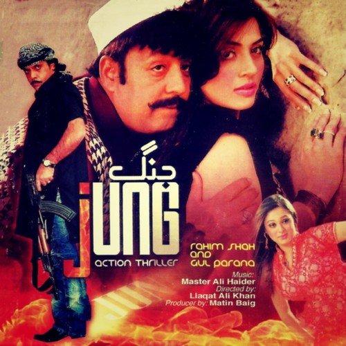 Jung Hindi Movie 1996 Mp3 Song