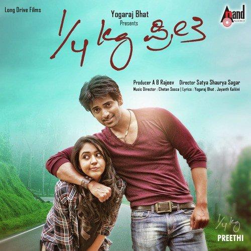 Kg Preethi Movie Watch Online