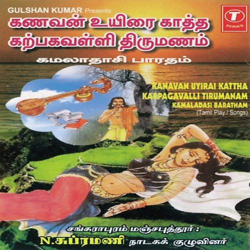 Kanavan Uvirai Kattha Karpagavalli Tirumanam Kamaladasi