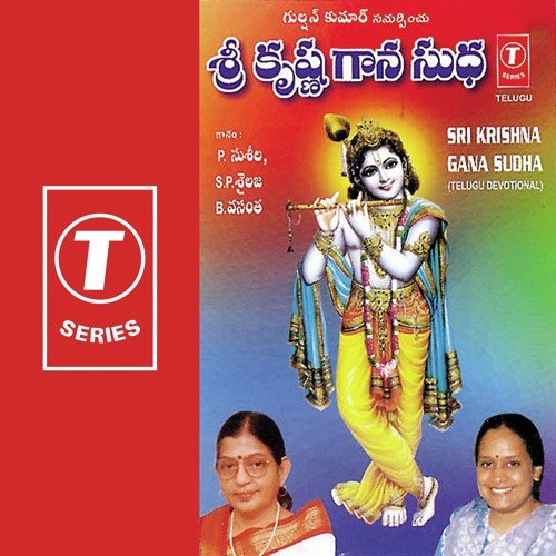 kaliyamardhanam song by p  susheela from sri krishna gana