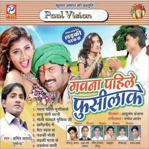 Gawana ke pahile album mp3 download