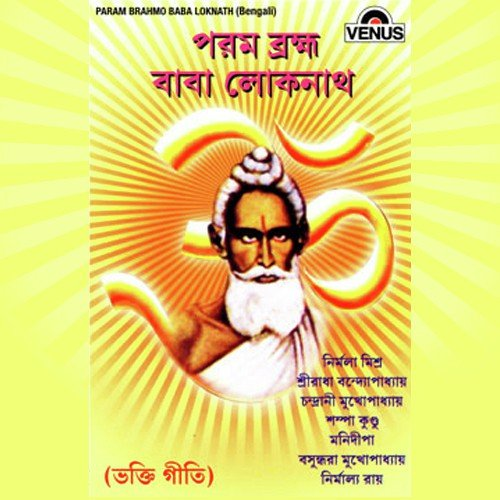 loknath baba song mp3