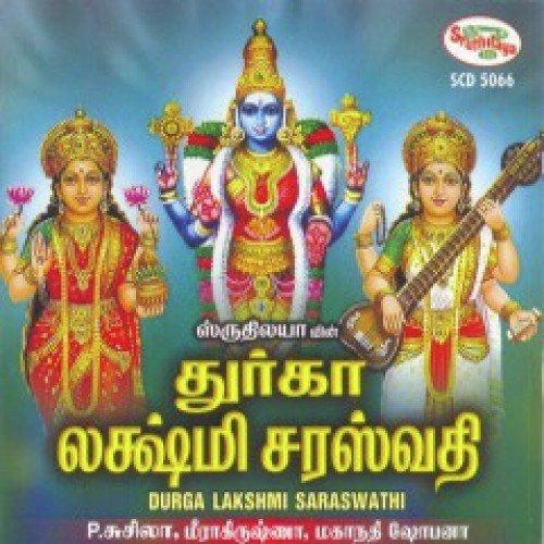 Sri lakshmi tirupatamma songs download | sri lakshmi tirupatamma.