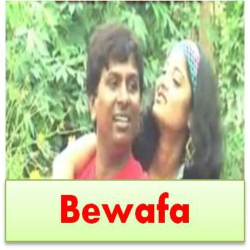 Gori New Song Bewafa: Barish Mein Barsa Sawan Song By Rajesh Tiwari And