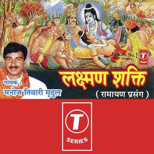 Song by manoj tiwari from lakshman shakti ramayan prasang download