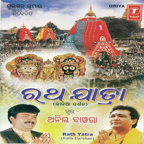 essay on rath yatra in oriya language