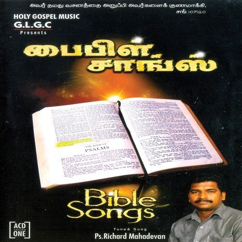 Bible In Tamil