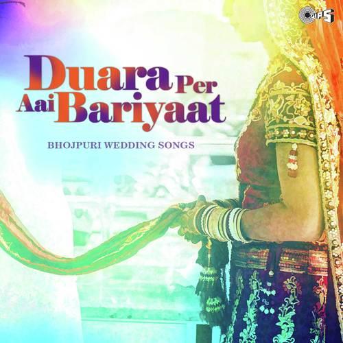 Jaise Emali Ke Biya Song By Shila Rawal And Ritu Chowhan From Duara Per Aai Bariyaat Bhojpuri