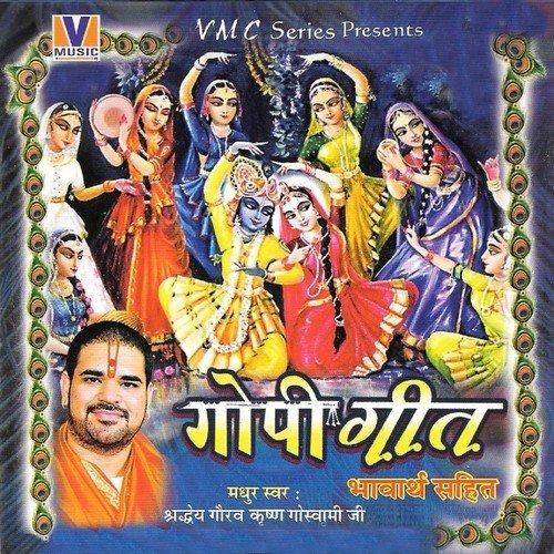 Hindi Songs Online Video Gopi Geet, Gopi Geet s...
