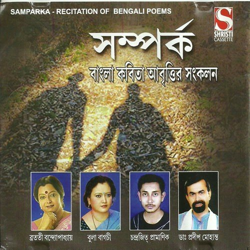 Sheh Song Download Mp3: Recitation By Gouri Ghosh
