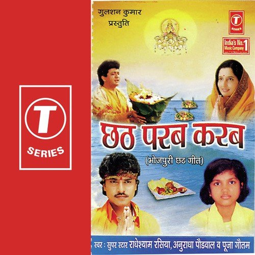 anuradha paudwal chhath puja songs mp3