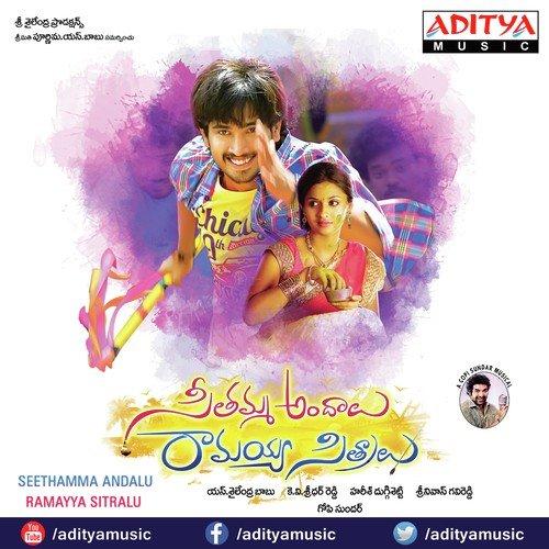 Seethamma Andalu Ramayya Sitralu Songs, Seethamma Andalu Ramayya Sitralu southmp3, Seethamma Andalu Ramayya Sitralu Mp3 Songs