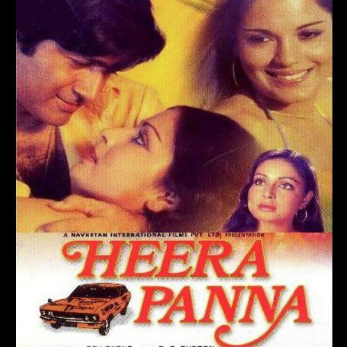 Ek Pass Hai Tu Babbu Mp3 Song: Panna Ki Tamanna Hai Song By Kishore Kumar And Lata