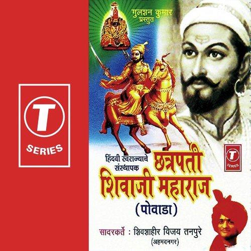 chhatrapati shivaji essay in gujarati