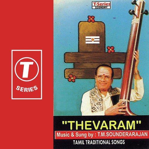 Silaithanai Thirumaraikkadu Thevaram