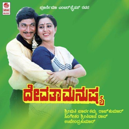 devatha manushya songs