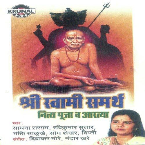 swami samarth charitra saramrut pdf