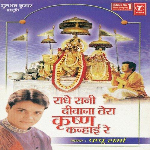 Bengali Song Download Maiya Re Maiya Re Maiya Re Mp3 Download: Deewana Tera Krishna Kanhaai Re Song By Pappu Sharma From