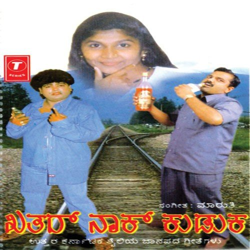 Kaliyugada kuduka kannada movie : Fort henry mall movie theater