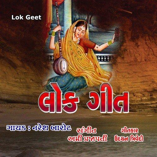 Lok Geet Lok Geet Songs Gujarati Album Lok Geet 2016