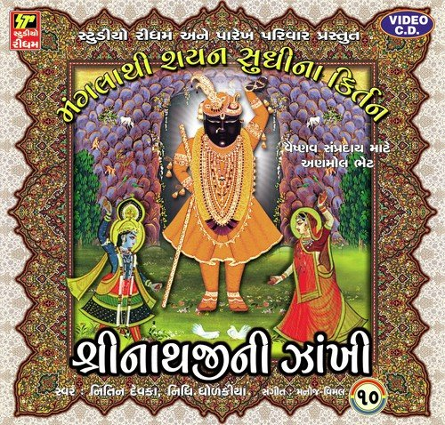 shrinathji ni zankhi part 1 mp3 free download