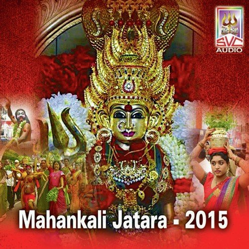 Mahankali Jatara (2016) DownloadSouthMP3 - Movie Audio Songs | MP3 Download