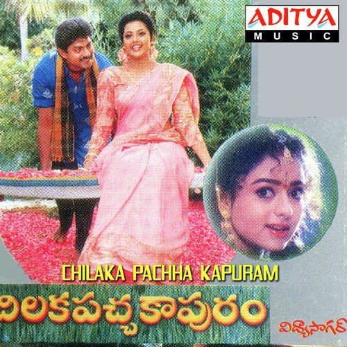 Bangaru Chilaka 1985 Watch Online