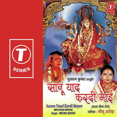 Maya Re Maya Re Bengali Song Download: Maya Maya Maya Song By Meenu Arora From Sanu Yaad Kardi
