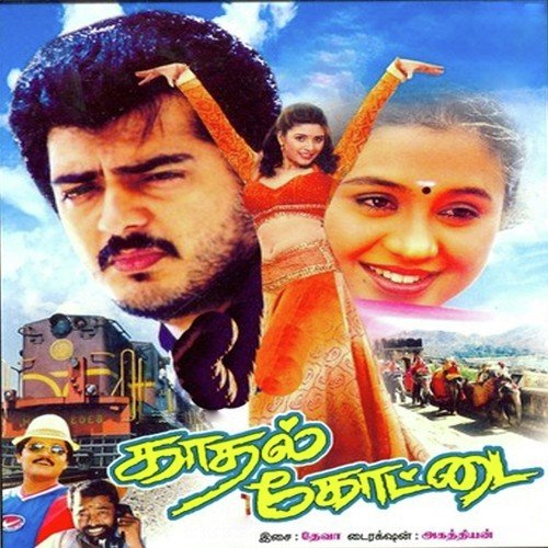 Thiya Full Movie Download Tamilrockers: Kandha Kottai Movie Watch Online