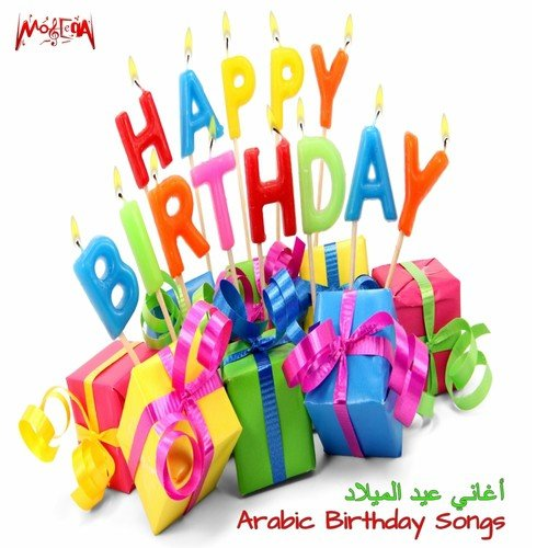 arabic happy birthday song download free mp3