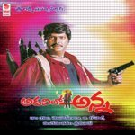 Amma cheppindi video songs free download