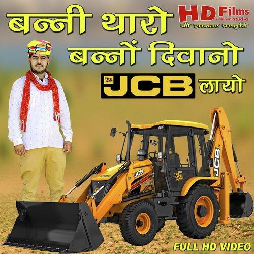 Listen to Bani Tharo Bano Deewano JCB Layo Songs by Priyanka