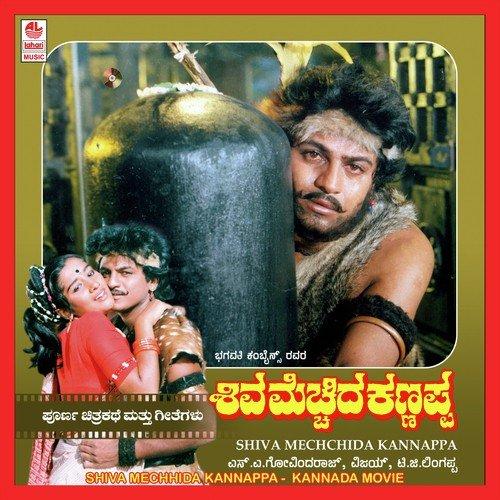 Shiva movie video songs download : Kamaljit punjabi actor