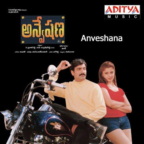 Anveshana - Telugu Songs - Ekantha Vela