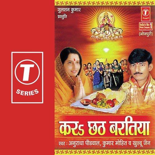chhath puja song by anuradha paudwal free