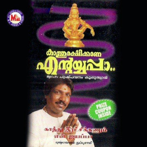 Mp3 Poomkattinodum Kilikalodum Malayalam Song Download Kathu-Rakshikkane-Ente-Ayyappa-1970-500x500