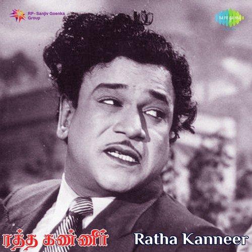 Ratha thilagam mp3 song free download