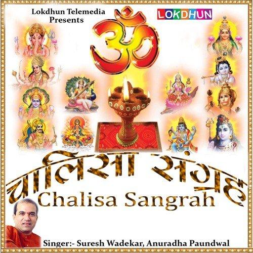 shree shani chalisa song by suresh wadkar from chalisa sangrah