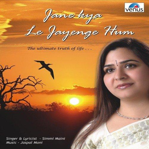 mera janamdin List of songs recorded by alka yagnik thee following is a list of songs sung yeh tera ghar ye mera ghar hasate ho rulate ho, govinda abhijeet, babul supriyo.