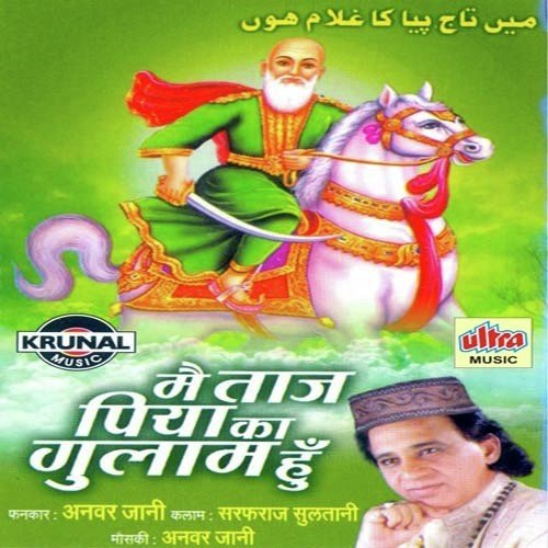 Taj Baba Karam (Full Song) - Anwar Jani - Download or Listen